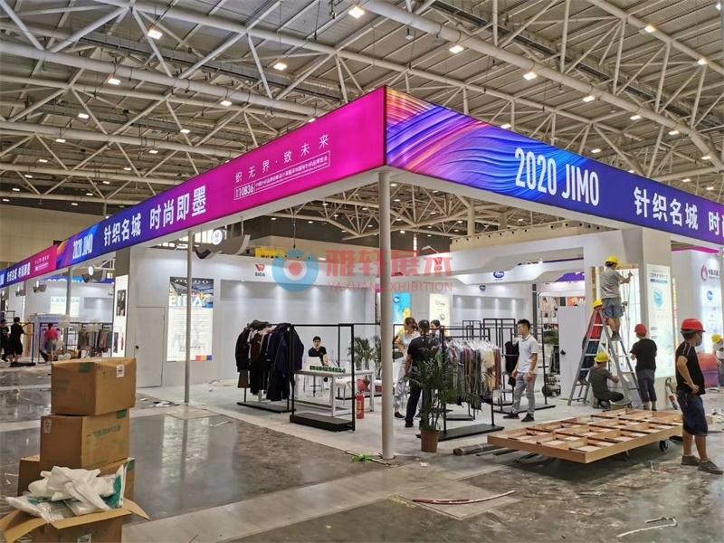2020深圳国际针织品博览会展位搭建